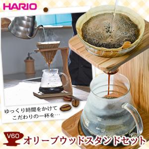 HARIO(ハリオ) V60オリーブウッド スタンドセット 【送料無料・代引手数料無料・沖縄県と離島は配送不可】