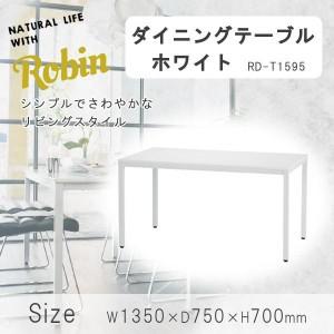Robin(ロビン) ダイニングテーブル ホワイト 【直送品・送料無料・代引き不可・キャンセル不可・返品不可】【smtb-k】【w1】
