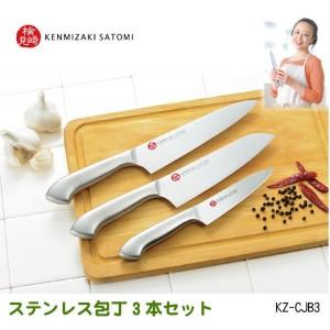 聪美 KENMIZAKI 3 件不锈钢刀套 / 芝士刀 / 刀 / 刀 / 水果 / 娜如果 / 刀 /