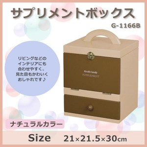 サプリメントボックス G-1166B/お薬/飲み忘れ/薬/薬箱/保管/ケース/サプリメントボックス/サプリメントケース/