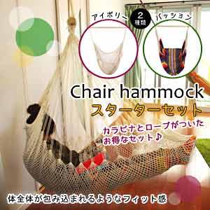 チェアハンモック スターターセット /ハンモック/室内/スタンド/チェアー/折りたたみ/自立式/アウトドア/母の日/ギフト/プレゼント/