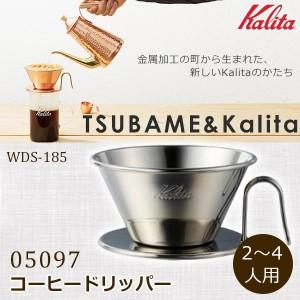 Kalita(カリタ) TSUBAME&Kalita ステンレス製コーヒードリッパー