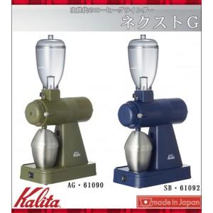Kalita(カリタ) 日本製 業務用電動コーヒーミル コーヒーグラインダー NEXT G ネクストG 【送料無料・代引き不可・キャンセル不可・返品不可】【smtb-k】【w1】