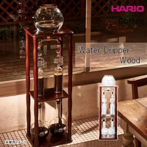 HARIO(ハリオ) ウォータードリッパー・ウッド2L WDW-20【送料無料・代引き不可・キャンセル不可・返品不可・沖縄県と離島は配送不可】