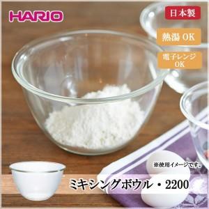 混ぜやすい 深い形状のミキシングボウル 国際メール便 HARIO MXP-2200 ハリオ 高額売筋 2200 高額売筋 ミキシングボウル