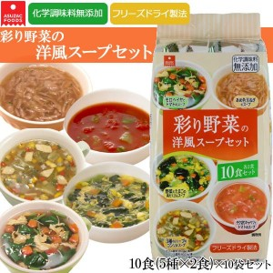 Western-style subset of astheckfoods freeze-dried vegetables 10 servings (5  x halfboard) x 10 bags