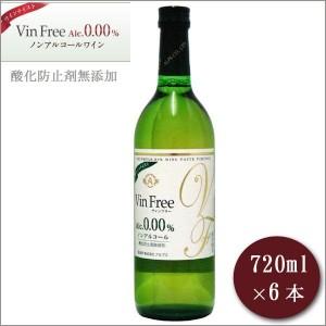 アルプス ノンアルコールワイン ヴァンフリー白 720ml 6本セット【直送品・送料無料・代引き不可・食品につき返品不可】【smtb-k】【w1】