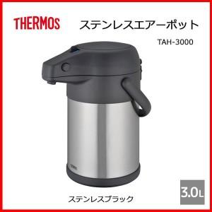 サーモス ステンレスエアーポット TAH-3000 ステンレスブラック【沖縄県と離島は配送不可】