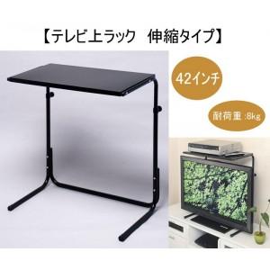 テレビ上ラック 伸縮タイプ TV-EX 直送品・送料無料