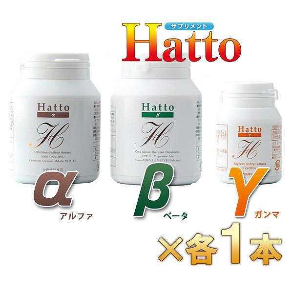 サプリメント Hatto-α&Hatto-β&Hatto-γ 各1本セット【食品につき返品不可】