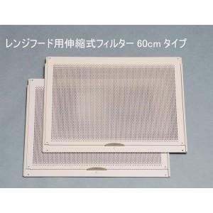 レンジフード用伸縮式フィルター60cm(2枚入) RHF-2
