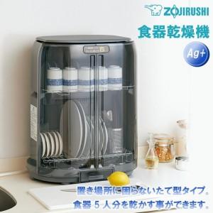 象印 食器乾燥機グレー(HA) EY-GB50 【送料無料・代引き不可・キャンセル不可・返品不可・沖縄県と離島は配送不可】
