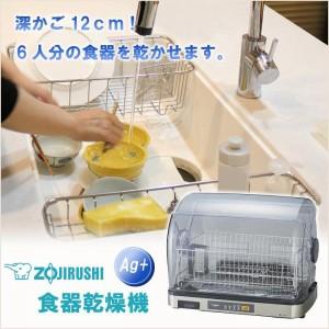 象印 食器乾燥機 ステンレスグレー(XH)EY-SB60 【送料無料・代引き不可・キャンセル不可・返品不可・沖縄県と離島は配送不可】