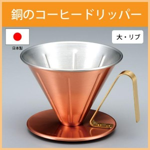 銅のコーヒードリッパー(大) リブ