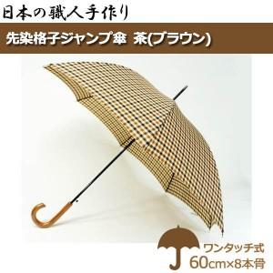 日本の職人手作り 先染格子ジャンプ傘 茶(ブラウン)【直送品・送料無料・代引き不可】
