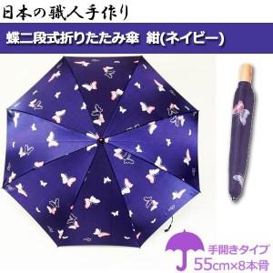 日本の職人手作り 蝶二段式折りたたみ傘 紺(ネイビー)【直送品・送料無料・代引き不可】