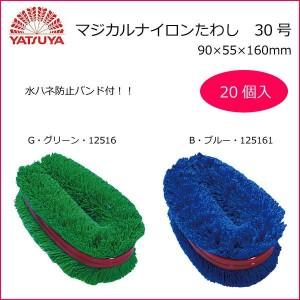 八ツ矢工業(YATSUYA) マジカルナイロンたわし 30号×20個【直送品・送料無料・代引き不可】