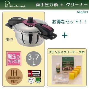 魔法のクイック料理 3.7L & ステンレスクリーナー プロ セット【直送品・送料無料・代引き不可】
