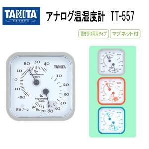 ナチュラルなインテリアに似合う明るいカラー 国際メール便 TANITA ※アウトレット品 TT-557 格安 価格でご提供いたします 温湿度計 タニタ
