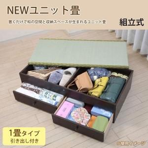 NEWユニット畳 1畳タイプ引き出し付き【直送品・送料無料・代引き不可】