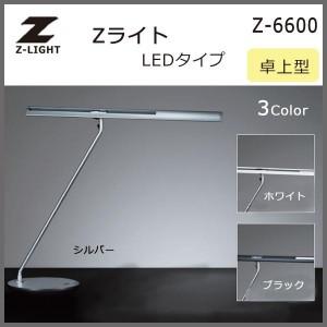 Zライト 卓上型 LEDタイプ Z-6600 ホワイト【送料無料・代引き不可・キャンセル不可・返品不可】【smtb-k】【w1】/デスクランプ/デスクライト/テーブルスタンド/照明器具/電気スタンド/