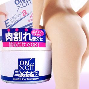【送料無料】肉割れ部分をつるつる肌にする オンバイオフ ブレイクライントリートメント EX【smtb-k】【w1】 【あす楽】【HLS_DU】fs04gm