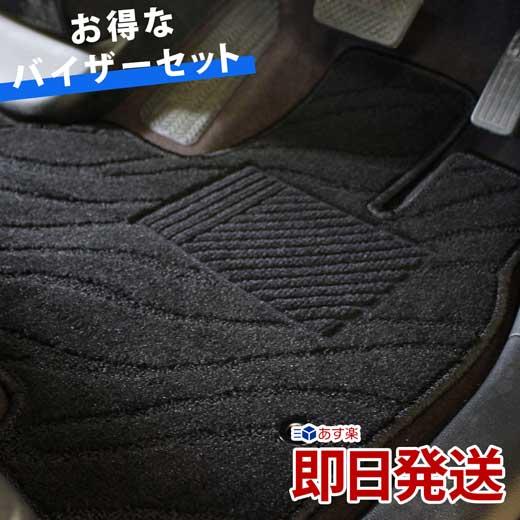 【あす楽】 ホンダ N BOX N-BOX 新型NBOX 現行型NBOX JF3 JF4 Nボックス フロアマット&ドアバイザー 織柄黒 カーマット 現行NBOXカスタム フロアーマット 自動車マット アクセサリー カー用品 パーツ diplanning製