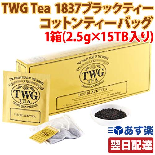 ショップレビューまたは商品レビューを書いて 500円または100円OFF クーポンを配布中 商品のご意見ご感想をどしどしお待ちしております ^-^ 500円OFFクーポン配布中 あす楽 対応 NEW ARRIVAL TWG 1箱 1837 永遠の定番モデル Tea ブラックティー コットンティーバッグ 紅茶 2.5g×15TB入り