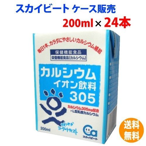 ショップレビューまたは商品レビューを書いて 500円または100円OFF クーポンを配布中 商品のご意見ご感想をどしどしお待ちしております 物品 ^-^ 500円OFFクーポン配布中 あす楽 対応 人気 おすすめ スカイビート L型発酵乳酸カルシウム スカイフード 200ml×24本 乳酸カルシウム 送料無料 カルシウムイオン飲料305 カルシウムイオン飲料 ケース販売