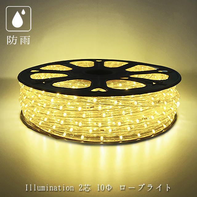 業務用 イルミネーション チューブ ロープ LED ロープライト 40m 2芯 シャンパンゴールド