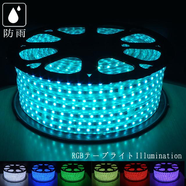 当社の 業務用 イルミネーション テープライト LED テープライト RGB 40m クリスマス, habitchildrenハビットチルドレン f5d25ed2