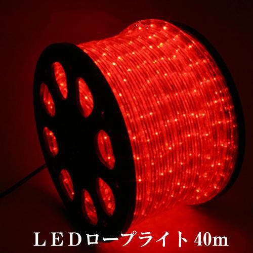 業務用 イルミネーション チューブ ロープ 点滅可能 屋外 防雨 LED ロープライト 40m 3芯 レッド