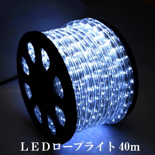 業務用 イルミネーション チューブ ロープ 点滅可能 屋外 防雨 LED ロープライト 40m 3芯 ホワイト