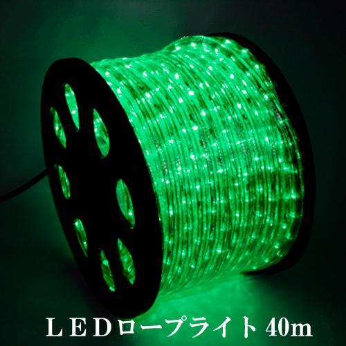 業務用 イルミネーション チューブ ロープ 点滅可能 屋外 防雨 LED ロープライト 40m 3芯 グリーン
