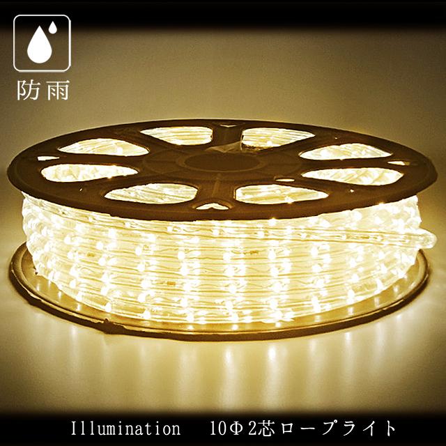 業務用 イルミネーション チューブ ロープ LED ロープライト 40m 2芯 ウォームホワイト