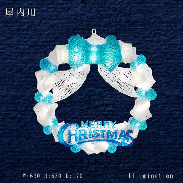 業務用 イルミネーション モチーフ 2D クリスマス 屋内用 LED クリスタルグロー リース ホワイトブルー