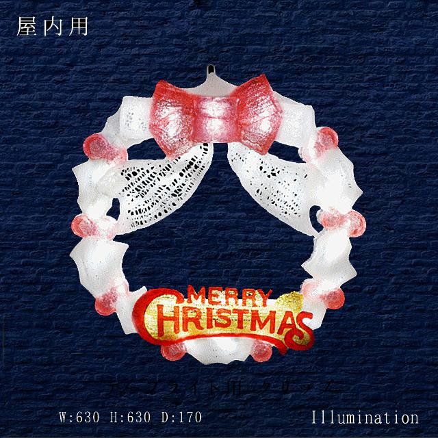 業務用 イルミネーション モチーフ 2D クリスマス 屋内用 LED クリスタルグロー リース ホワイトレッド