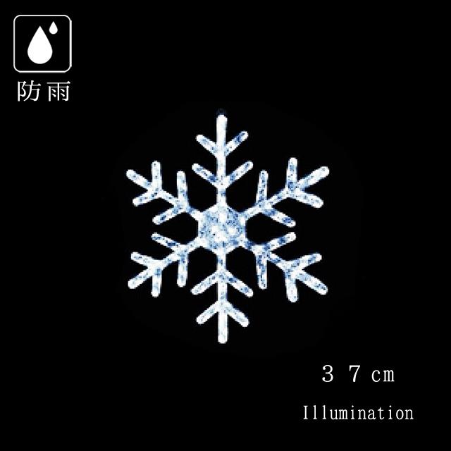 業務用 イルミネーション モチーフ 2D クリスマス 屋外 防雨 LED クリスタルグロースノーブランド(小)