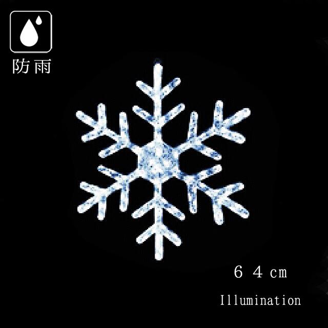 業務用 イルミネーション モチーフ 2D クリスマス 屋外 防雨 LED クリスタルグロースノーブランド (中)