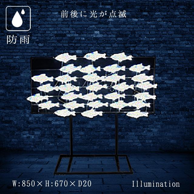 業務用 イルミネーション モチーフ 2D クリスマス フィッシュ 鯉 屋外 防雨 LEDクリスタルグロー 魚群
