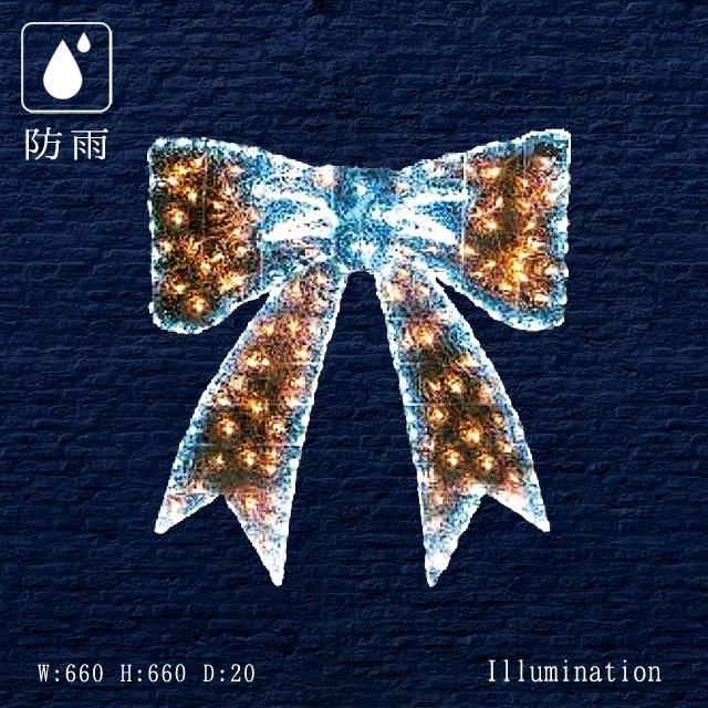 業務用 イルミネーション モチーフ 2D クリスマス 屋外 防雨 LED グローリボン ウォームホワイト 小