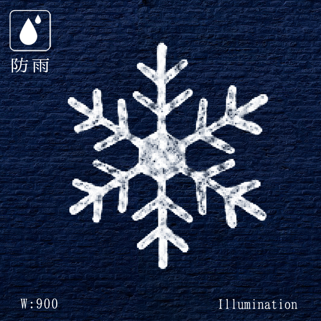 業務用 イルミネーション モチーフ 2D クリスマス 屋外 防雨 LED クリスタルグロースノーブランド (大)