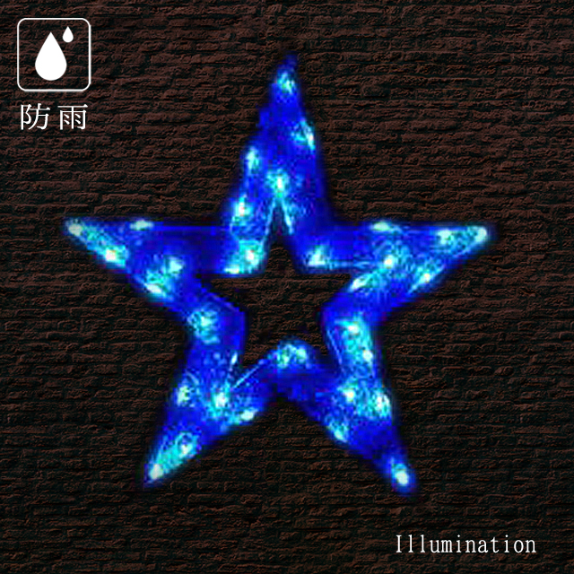 業務用 イルミネーション モチーフ 2D 屋外 防雨 LEDクリスタルグロー プレーンスター (大) ブルー