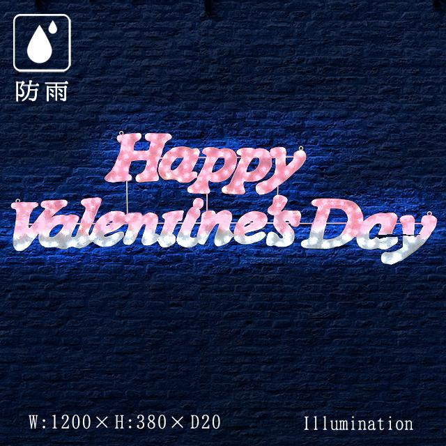業務用 イルミネーション モチーフ 2D クリスマス バレンタイン 屋外 防雨 LEDクリスタルグローバレンタイン (小)