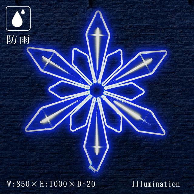 業務用 イルミネーション モチーフ 2D 屋外 防雨 雪 結晶 LED クリスタルグロー LEDフレキシフロークリスタル ブルー