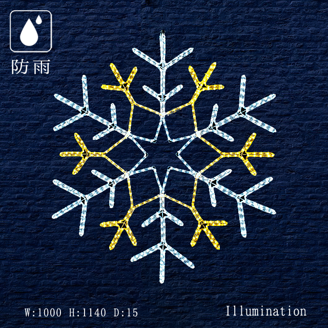 業務用 イルミネーション モチーフ 2D クリスマス 雪 屋外 防雨 LED ロープライト ダブルカラー ウォームホワイト