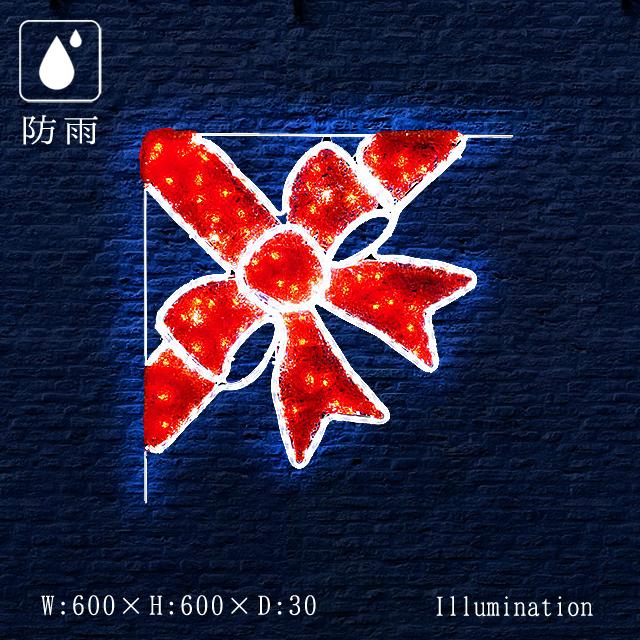 業務用 イルミネーション モチーフ 2D クリスマス 屋外 防雨 LED ツインクル コーナーリボン 小