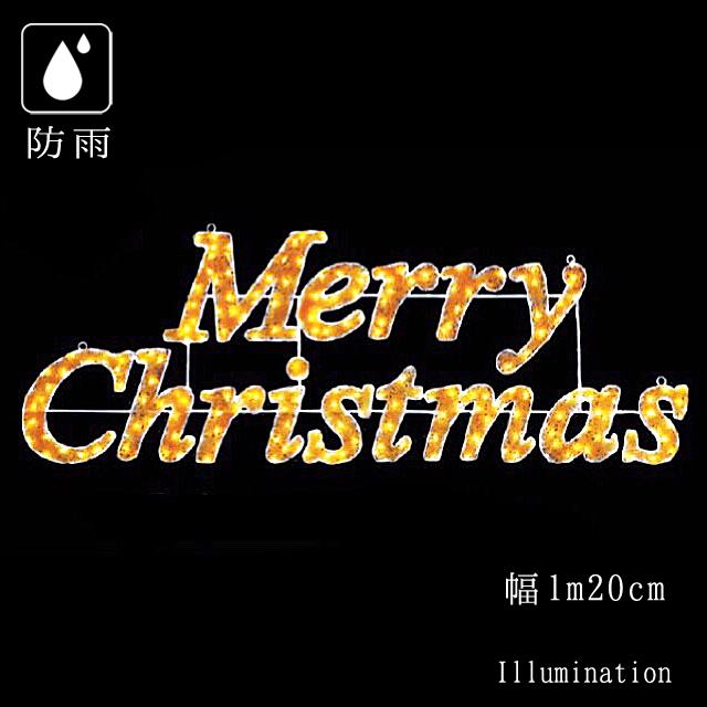 業務用 イルミネーション モチーフ 2D クリスマス 屋外 防雨 LEDクリスタルグロークリスマス (中)