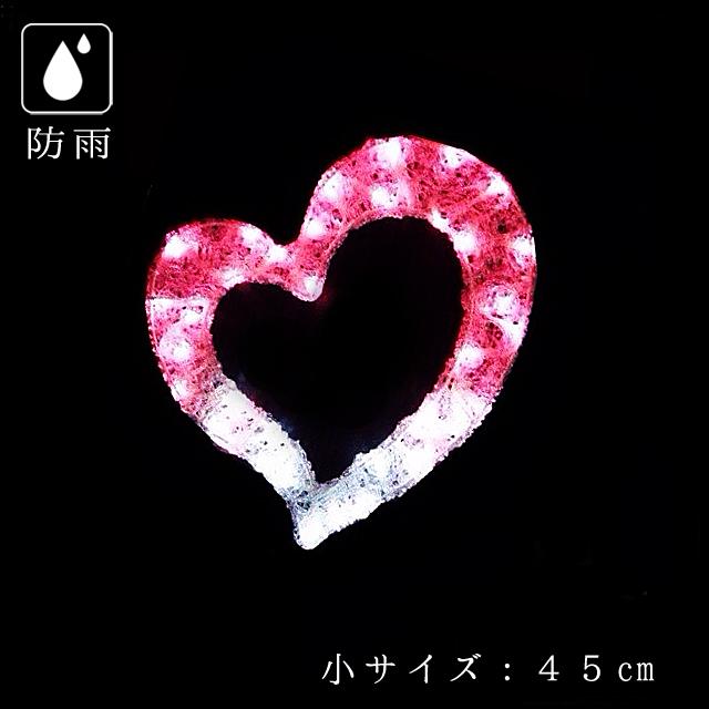 業務用 イルミネーション モチーフ 2D クリスマス バレンタイン 屋外 防雨 LEDクリスタルグロープレーンハート(小) ホワイトピンク