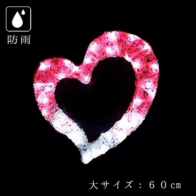 業務用 イルミネーション モチーフ 2D クリスマス バレンタイン 屋外 防雨 LEDクリスタルグロープレーンハート(大)ホワイトピンク